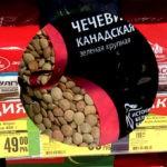 Чечевица самая полезная культура из бобовых