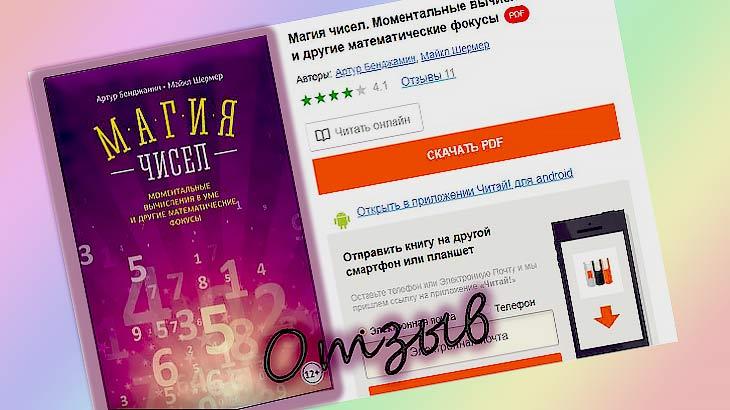 «Магия чисел»,электронная книга, отзыв покупателя