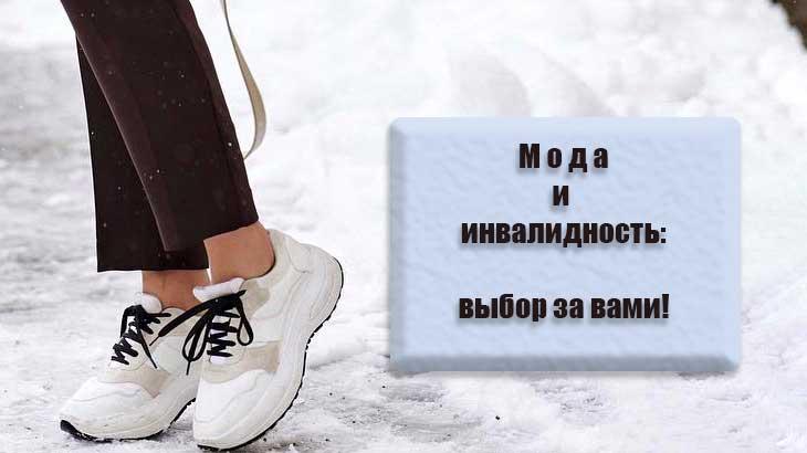 Насколько опасна  мода ходить зимой с голыми лодыжками