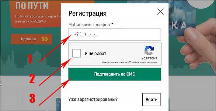 Регистрация-шаг 2