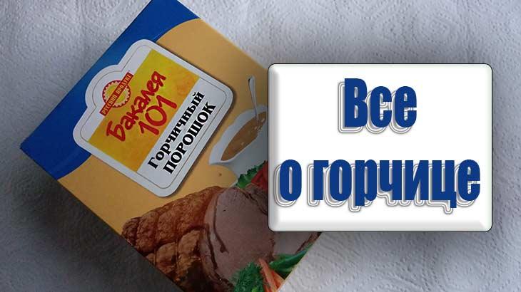 Все о горчице: применение в быту, лечение, кулинария, рецепты приготовления