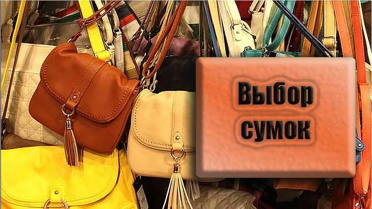 Выбираем женскую сумочку, на что обратить внимание