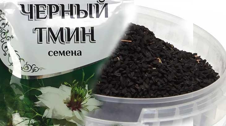 Черный тмин: свойства, применение, народные рецепты