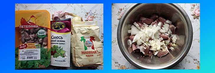 продукты приготовлены