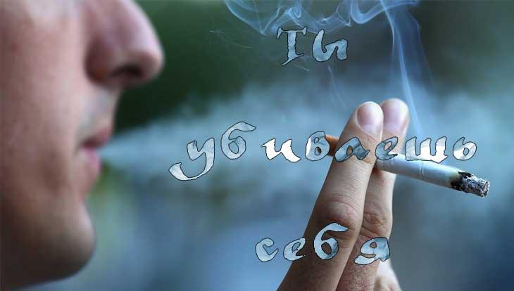 Курение — привычка, которая убивает человека