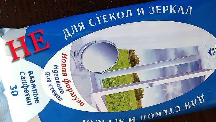 Влажные салфетки марки HOUSE LUX для стекол: польза или развод покупателей, отзыв