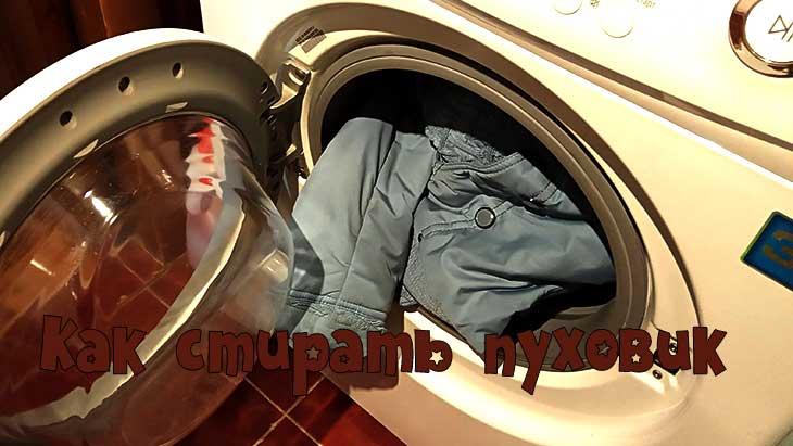 Как стирать пуховик в стиральной машине, советы